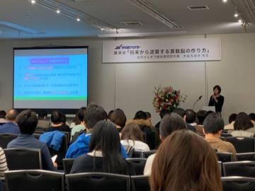早稲田アカデミー様主催「将来から逆算する算数脳の作り方」講演会が終了しましたの画像