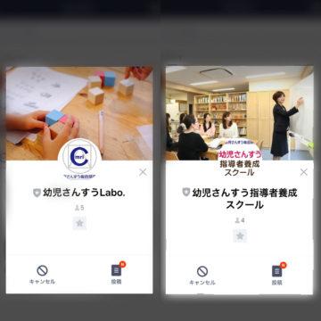 LINE公式「幼児さんすうLabo.」「幼児さんすう指導者養成スクール」ができました!の画像