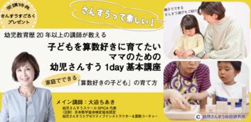 子どもを算数好きに育てたいママのための「幼児さんすう1day基本講座」のお知らせ の画像